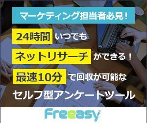 freeasy